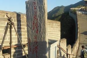 【北京旅游攻略】长城 定陵 一日游