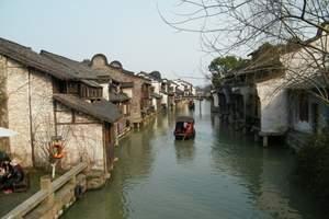上海到杭州乌镇苏州三日游