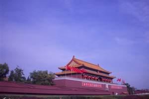 长春去北京旅游的费用【北京全景单飞单动5日】(深度纯净游B)