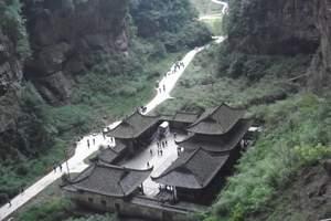 重庆旅游【地心之旅】武隆天坑三桥、龙水峡地缝一日游