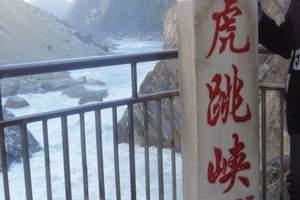 丽江虎跳峡
