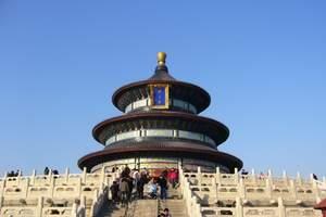 北京夕阳红旅游价格,成都到北京夕阳红老年团,0自费双卧7日游