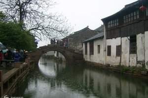 杭州到周庄一日游<免费接 上车付款>杭州到周庄跟团旅游