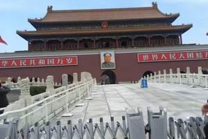 广元到北京老年团广元直飞北京 天津 南北戴河单飞单卧8日游