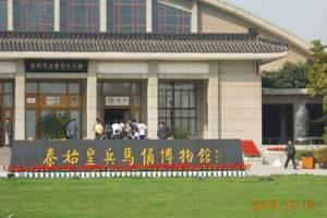 郑州到西安旅游团_郑州到西安市区+东线兵马俑华清池四日游