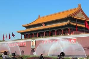 昆明出发国内游老年团_昆明到北京天津单飞八日游(夕阳红线路)