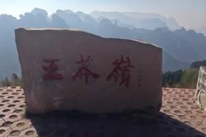 王莽岭风景区