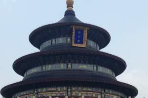 青岛到北京旅游 北京旅游线路 北京高飞四日游