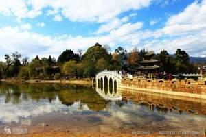 昆明、大理、丽江双飞6日游 西安去云南旅游最实惠的旅游线路