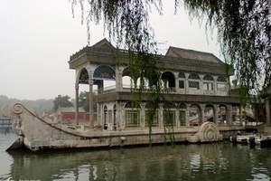 北京旅游玩长城 游清华大学 恭王府 故宫 颐和园三晚四天