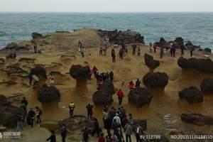 【天津去台湾旅游报价】台湾8日游|去台湾旅游特价团费用多少钱