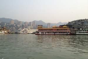 长江三峡往返三日游|重庆出发奉节登船豪华游轮|包吃住游