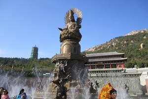 青岛春秋旅行社  山东旅游  烟台蓬莱威海、赤山纯玩团二日游