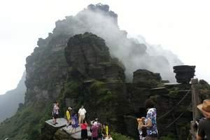 郑州到贵州梵净山、黄果树瀑布三飞6日,郑州到梵净山的旅游团