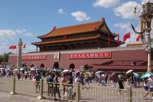 豪华|泉州到北京双飞五日游T5<泉州到北京旅游|纯玩精华游>