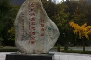 周边旅游 仙鹅湖+金丝峡两日休闲游/商洛旅游适合单位或集体