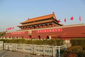 北京长城哪个好【暑期北京亲子游单飞单动四日】含慕田峪长城
