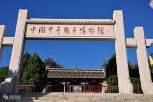 淄博到威海刘公岛、神雕山、大乳山三日游 淄博到威海三日游