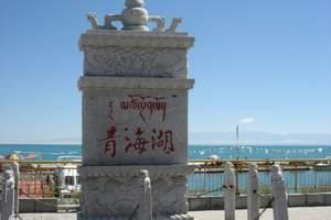 塔尔寺、青海湖、茶卡盐湖豪华二日游