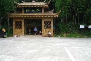 江西新余仙女湖门票预订 仙女湖门票+船票价格
