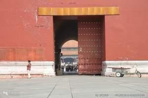 【双节】北京旅游 去故宫旅游 去颐和园 天坛