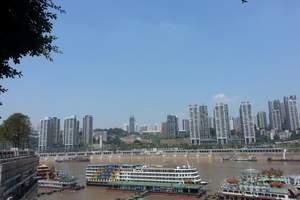 重庆三峡旅游报价_三峡旅游路线_新三峡全景往返五日游