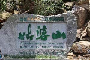 广西贺州温泉、姑婆山、黄姚古镇、玉石林、紫云洞3天汽车团