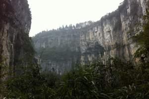 武隆天坑三桥