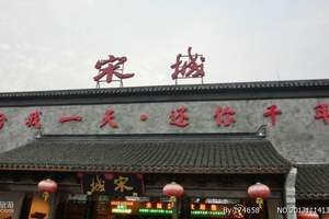 绍兴出发--杭州宋城、观《宋城千古情》表演特价一日游