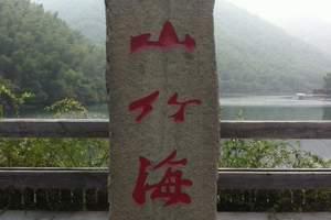 溧阳御水温泉+南山竹海、古街二日游(送580元温泉养生宴)
