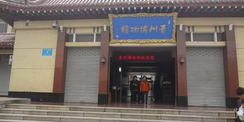 青州博物馆