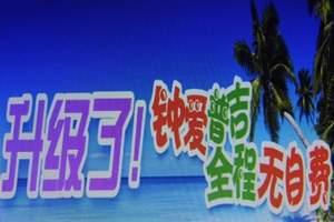 泰国【泰享受普吉岛】5晚7日 全程国际五星酒店 全程无自费