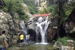 淄博旅游团到济南水帘峡风景区一日游 淄博旅行社提供