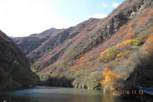 [双龙峡]双龙峡赏红叶一日游_团队去双龙峡观光一日游
