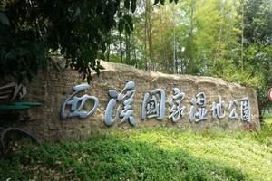 西溪湿地一日游 杭州一日游 杭州周边旅游 非诚勿扰电影拍摄地