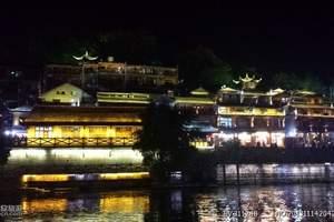 重庆到凤凰古城旅游,重庆到凤凰,重庆周边旅游凤凰古城3日游