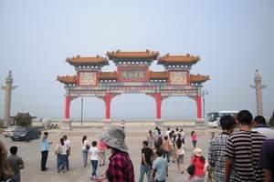 青岛周边游 青岛去蓬莱烟台威海旅游 蓬莱阁、刘公岛二日游线路
