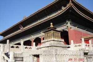 北京深度4日游 天安门 故宫 颐和园 八达岭 恭王府高品质游