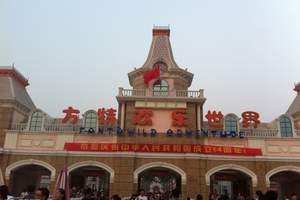 方特欢乐世界:邯郸到郑州方特1日游  邯郸周边游乐场那好玩