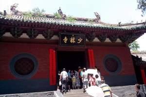 郑州到河南少林寺一日游多少钱 少林寺门票多少钱 郑州旅行社