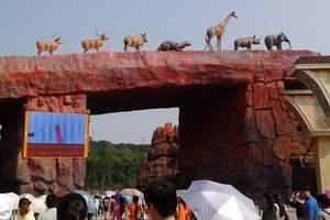 重庆到永川乐和乐都、娱乐天堂、野生动物园科普纪念馆纯玩一日游