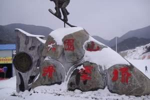 浏阳大围山滑雪场门票