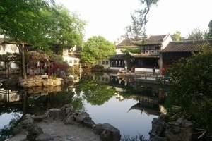 上海到苏州园林一日游C线留园 N4