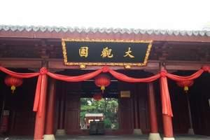 上海青浦大觀園