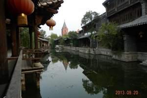 新乡到台儿庄古城+微山湖红荷湿地周末纯玩两日游 康辉旅行社