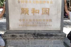 合肥到北京单飞单卧五日行程(品质纯玩)