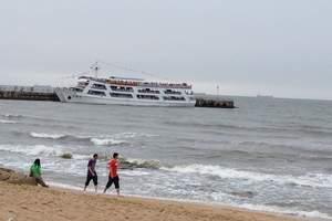 石家庄到秦皇岛、乐岛、南北戴河尊享三日游 门票全含