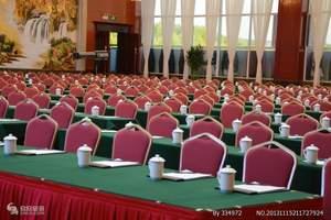 租会场 上海年会场地 上海会议室 上海大型聚会场地租赁