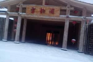 雪乡雪韵阁大酒店—大海林局接待中心酒店预定