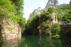晋城到太行山大峡谷一日游